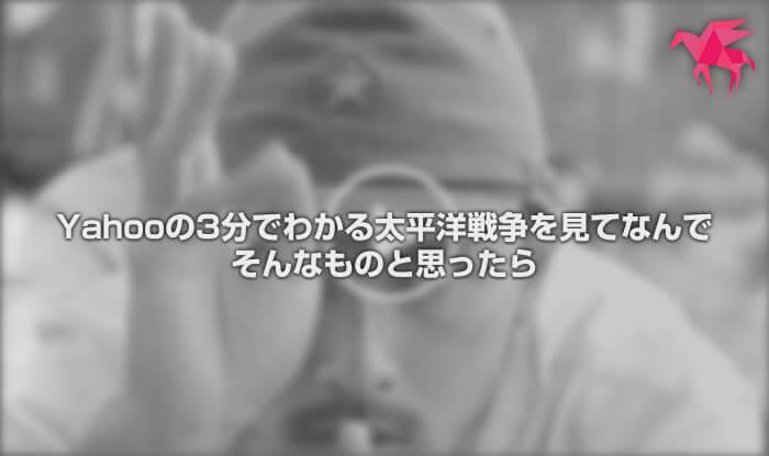 Yahooの3分でわかる太平洋戦争(パシフィック・ウォー)を見てなんでそんなものと思ったら映画の宣伝か?
