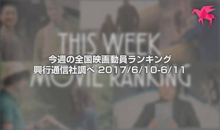 今週の全国映画動員ランキング興行通信社調べ 2017/6/10-6/11
