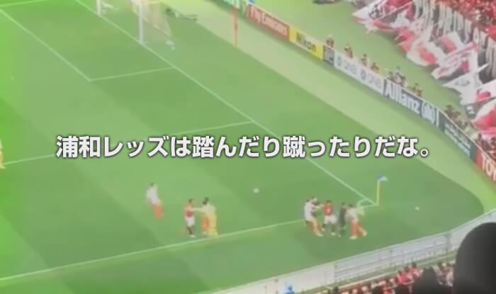 浦和レッズは踏んだり蹴ったりだな。