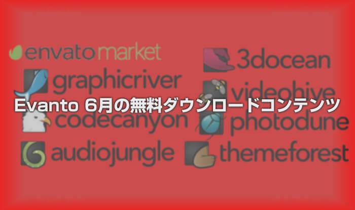Evanto 6月の無料ダウンロードコンテンツ