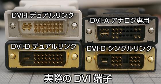 DIV端子