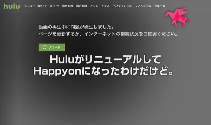 Hulu のリニューアル でHappyonになったわけだけど。失敗の悪寒