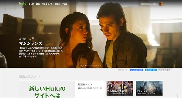 HuluのリニューアルでHappyonになったわけだけど。失敗の悪寒1