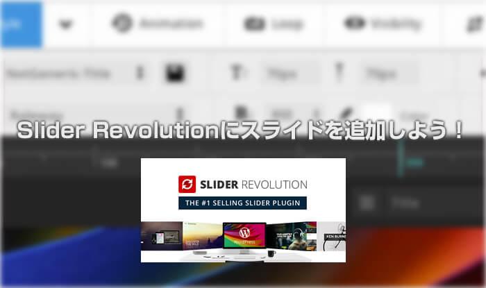 Slider Revolutionにスライドを追加しよう!