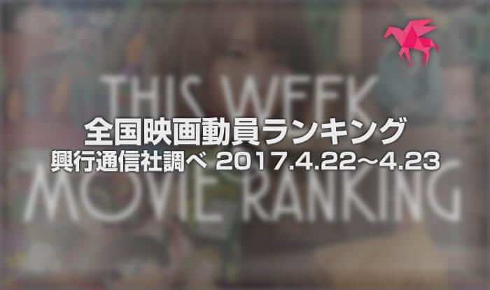全国映画動員ランキング-興行通信社調べ 2017/4/22-4/23