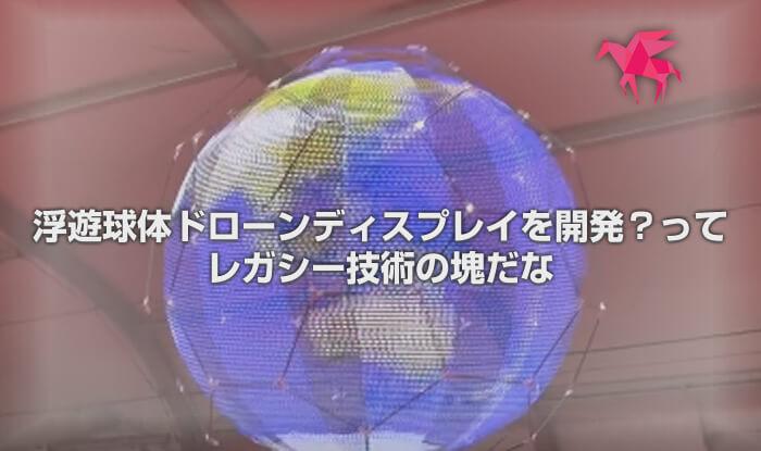 浮遊球体ドローンディスプレイを開発?ってレガシー技術の塊だな