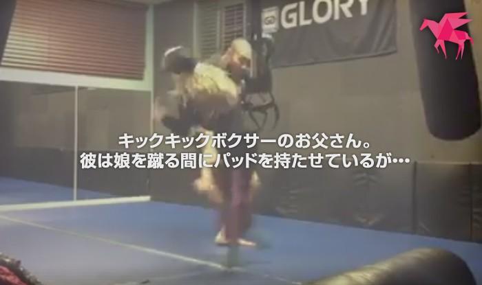 キックキックボクサーのお父さん。 彼は娘を蹴る間にパッドを持たせているが・・・