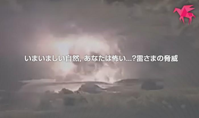 いまいましい自然, あなたは怖い...?雷さま の脅威