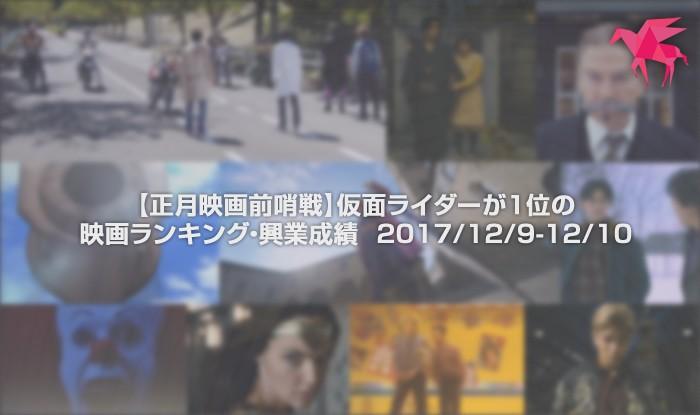 【正月映画前哨戦】仮面ライダーが1位の映画ランキング・興業成績 2017/12/9-12/10