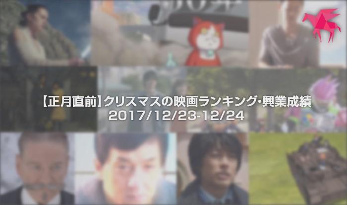 【正月直前】クリスマスの映画ランキング・興業成績 2017/12/23-12/24