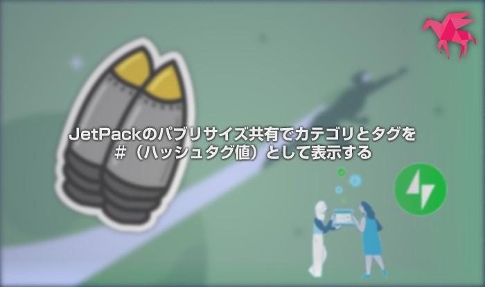 JetPackのパブリサイズ共有でカテゴリとタグを#(ハッシュタグ値)として表示する