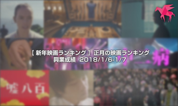 【 新年映画ランキング 】正月の 映画ランキング 興業成績 2018/1/6-1/7