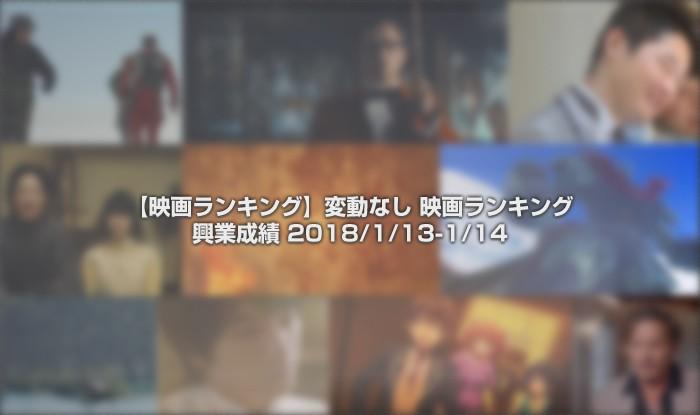 【映画ランキング】変動なし 映画ランキング  興業成績  2018/1/13-1/14