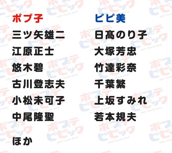 キャスト|TVアニメ「ポプテピピック」