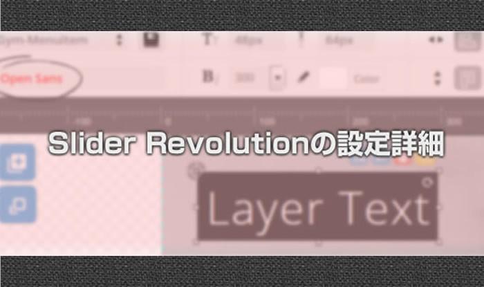 Slider Revolutionの設定詳細
