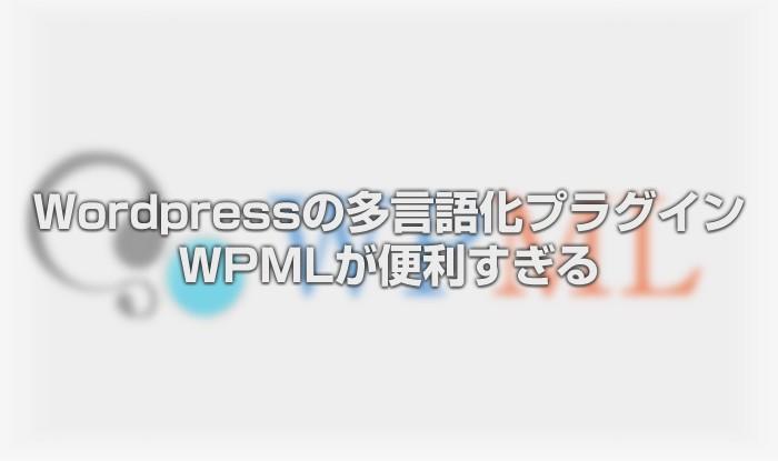 Wordpressの多言語化プラグインWPMLが便利すぎる