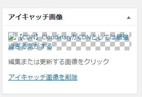 Cloudinaryアイキャッチ