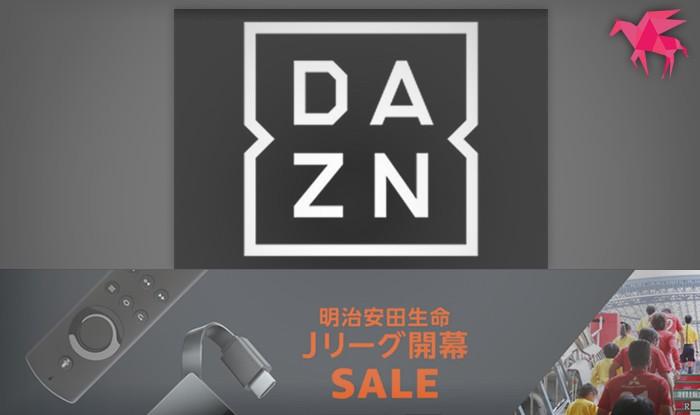 Fire TV(New モデル)が期間限定で1,500円OFFってのはDAZN視聴でさらにお得