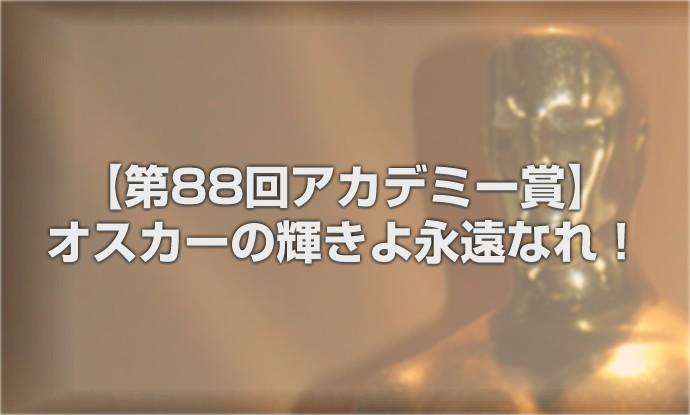 【第88回アカデミー賞】オスカーの輝きよ永遠なれ!