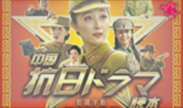初めは眉をひそめたけど『中国抗日ドラマ読本』が笑える