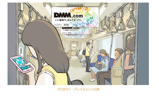アニメ本編に商品広告!DMM pictures、「プロダクト・プレイスメント」事業を開始