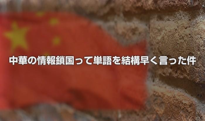 中華の情報鎖国って単語を結構早く言った件