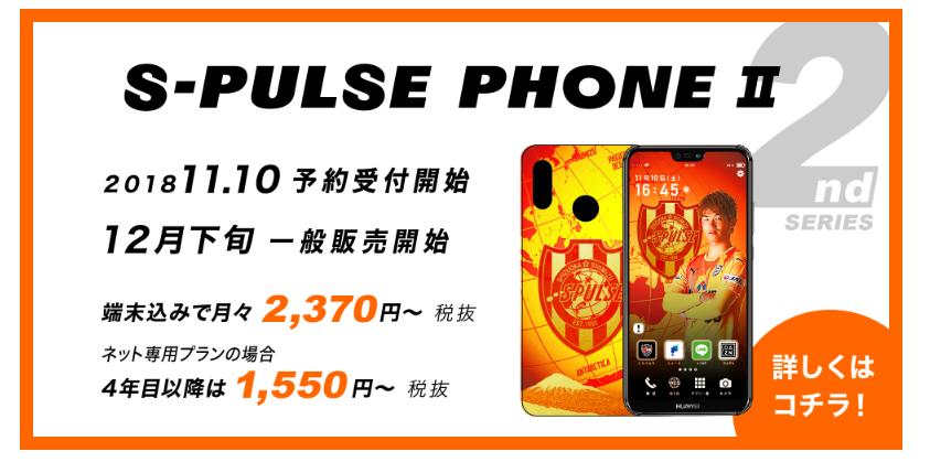 S PULSE PHONE(エスパルスフォン)| Sモバイル格安スマホ|静岡新聞SBS