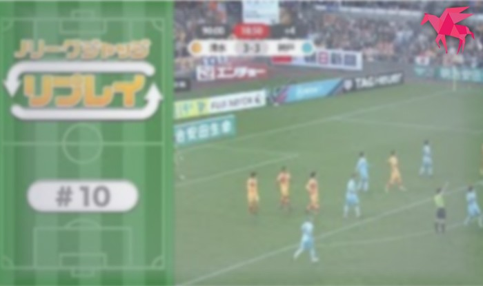 清水vs神戸 なぜ後半アディショナルタイムは18分を超えたのか?原博実&上川徹がJリーグの気になるジャッジを徹底解説!