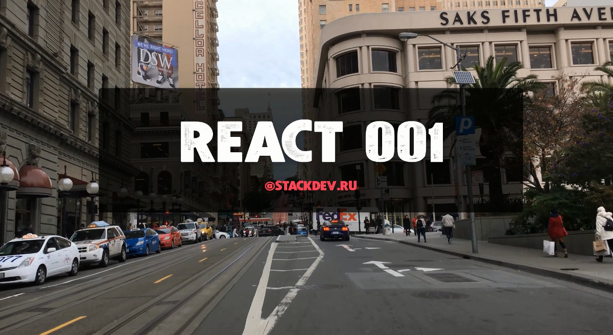 курс react