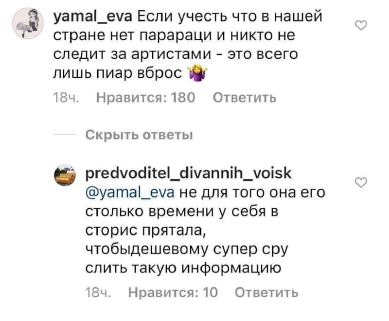 СМИ нашли тайный аккаунт Самбурской в «Инстаграме»