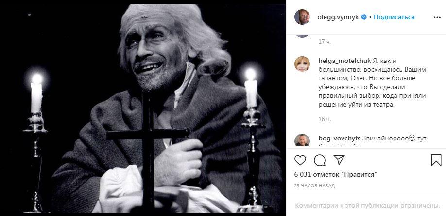 Олег Винник напугал фанатов черно-белым фото с крестом и свечами:
