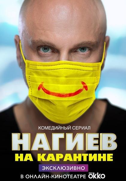 «Оказалось, моя семья — очень приятные люди!»: Дмитрий Нагиев рассказал о новом сериале «Нагиев на карантине»