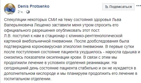 У Льва Лещенко подтвержден коронавирус