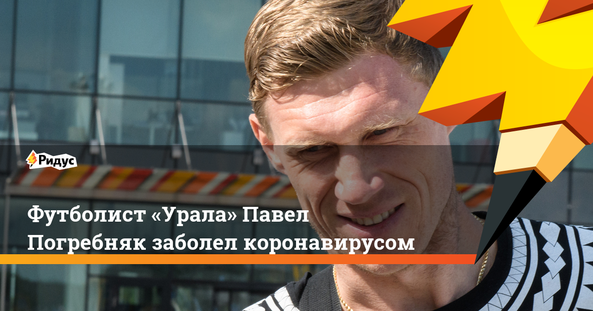 Футболист «Урала» Павел Погребняк заболел коронавирусом