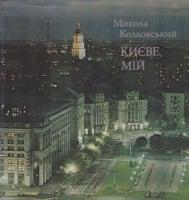 Kijev moj