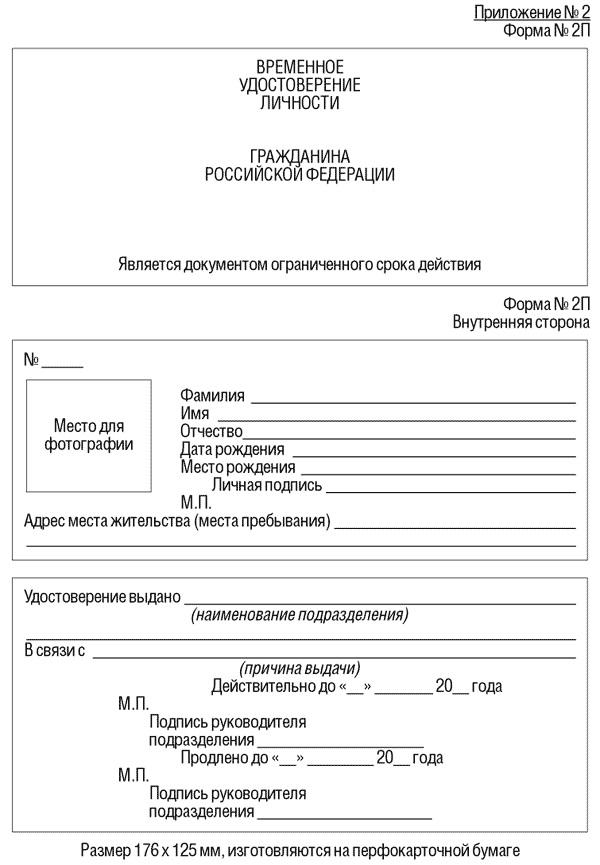 Заявление о замене российского паспорта в 45 лет