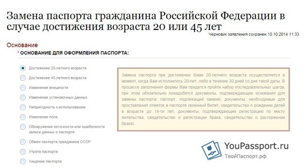 Документы для замены паспорта по возрасту 20 лет военный билет обязателен