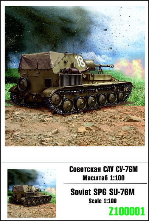 Soviet SPG SU-76M