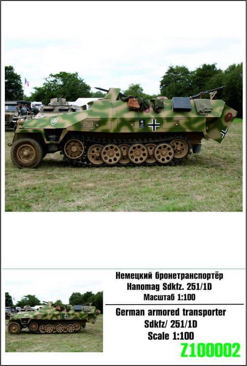 Hanomag Sdkfz. 251/1D