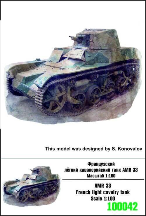 AMR 33