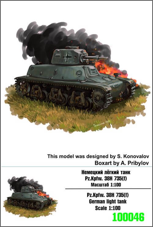 Pz. Kpwf. 38H 735(f)
