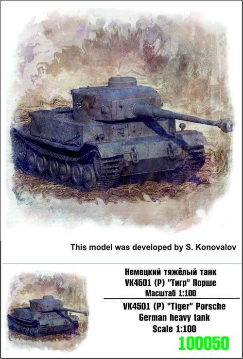 VK4501(P) Tiger