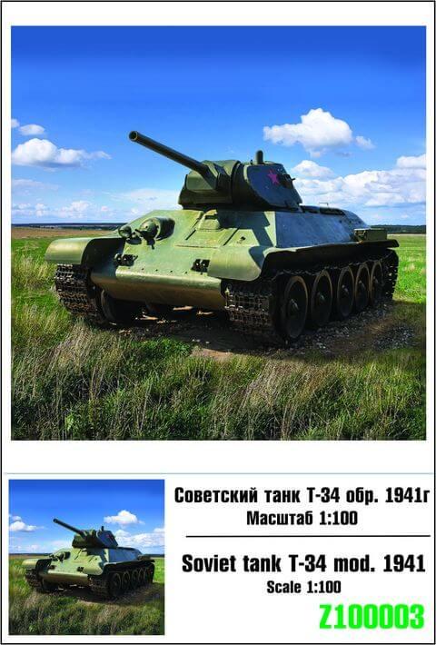 Т-34 обр. 1941