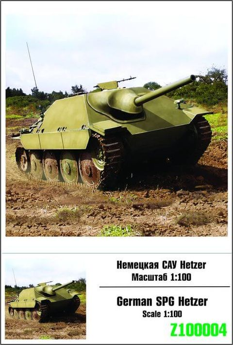 German SPG Hetzer