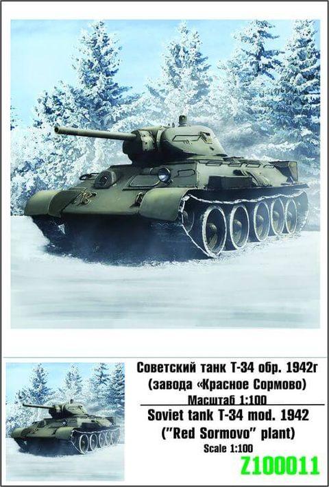Т-34 обр. 1942