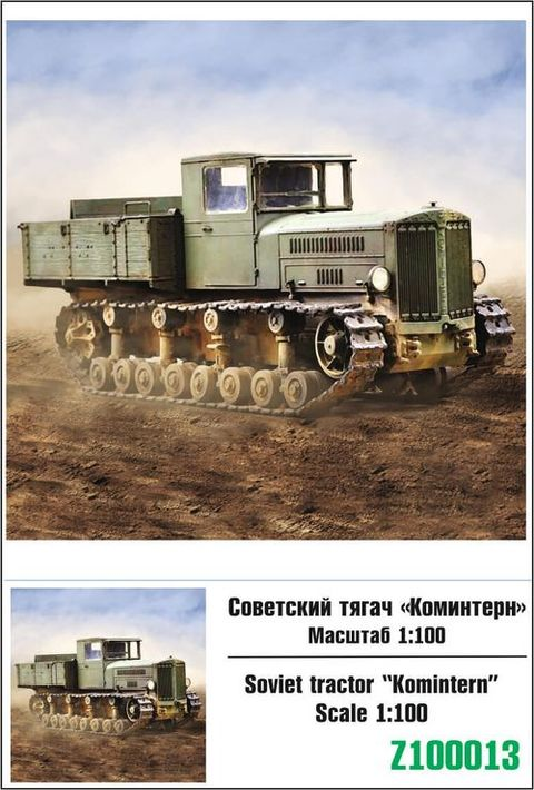 "Советский тягач ""Коминтерн"""