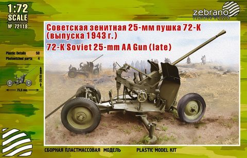 72-K Soviet 25-mm AA Gun (late)