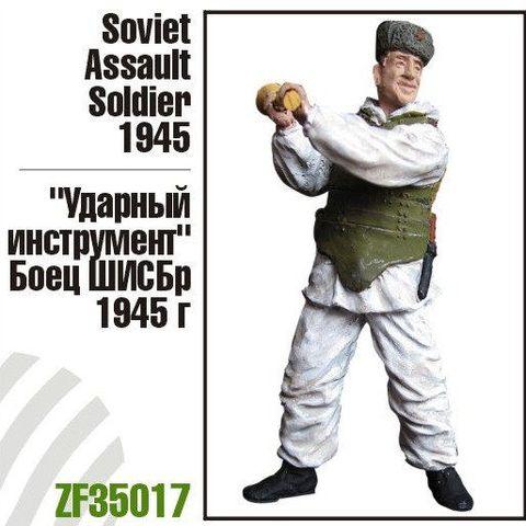 Боец ШИСБр, 1945