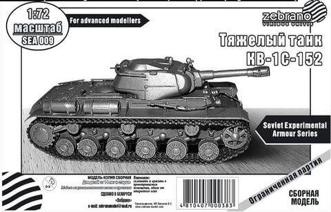 KV-1S-152 Heavy Tank
