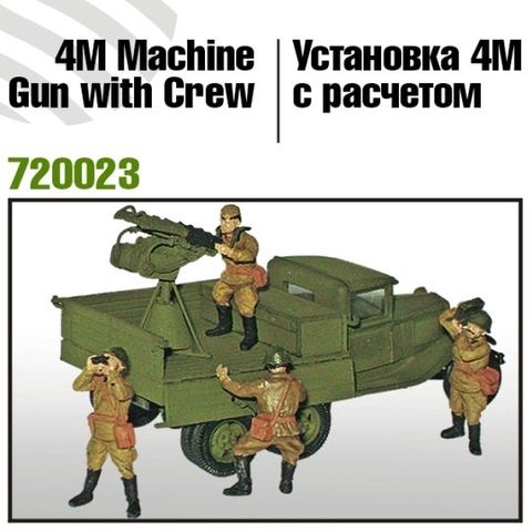 4M Machine Gun with Crew